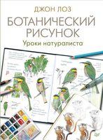 Ботанический рисунок. Уроки натуралиста