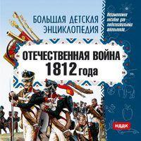 Большая детская энциклопедия. Отечественная война 1812 года