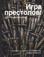 Игра престолов. Прочтение смыслов