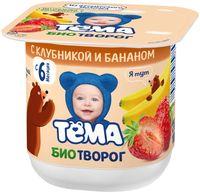 """Детский биотворог """"Тёма. С клубникой и бананом"""" (4,2%; 100 г)"""