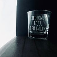 """Бокал для виски """"Экономь воду, пей виски"""" (310 мл)"""