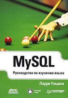 MySQL. Руководство по изучению языка