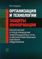 Организация и технологии защиты информации. Обнаружение и предотвращение информационных атак в автоматизированных системах предприятий