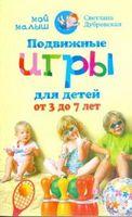 Подвижные игры для детей от 3 до 7 лет