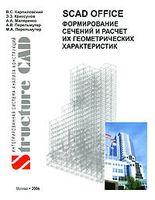 SCAD OFFICE. Формирование сечений и расчет их геометрических характеристик