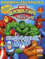 Человек-Паук и его друзья. Выпуск 3. Подводный мир