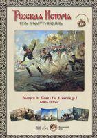 Русская история в картинах. Выпуск 9. Павел I и Александр I. 1796–1825 гг