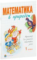 Математика в природе. Тренажер для решения текстовых задач. 1 класс