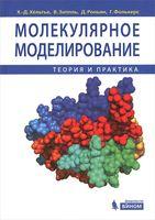 Молекулярное моделирование. Теория и практика