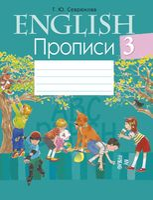 Английский язык. 3 класс. Прописи