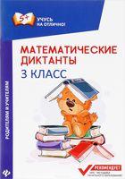 Математические диктанты. 3 класс