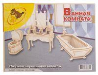 """Сборная деревянная модель """"Ванная комната"""""""