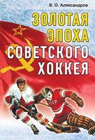 Золотая эпоха советского хоккея (1969-1991)