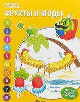 Фрукты и ягоды. Книжка-раскраска