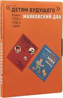 Маяковский два. Комплект книг