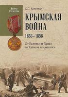 Крымская война. 1853-1856. От Балтики и Дуная до Кавказа и Камчатки