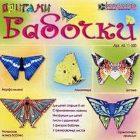 """Оригами простое """"Бабочки"""""""