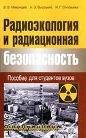 Радиоэкология и радиационная безопасность