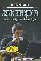 Язык интернета. Англо-русский словарь
