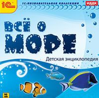 1С:Познавательная коллекция. Все о море. Детская энциклопедия
