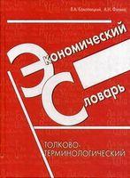 Экономический словарь. Толково-терминологический