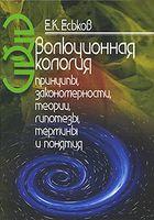 Эволюционная экология. Принципы, закономерности, теории, гипотезы, термины и понятия