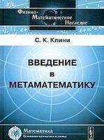 Введение в метаматематику