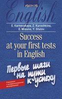 Английский язык. Первые шаги на пути к успеху