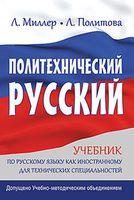 Политехнический русский