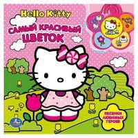 Hello Kitty. Самый красивый цветок