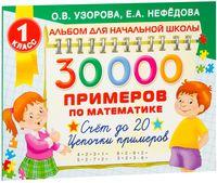 30000 примеров по математике. 1 класс
