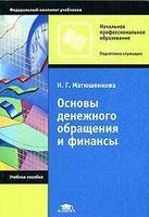 Основы денежного обращения и финансы