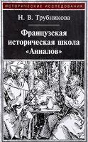 """Французская историческая школа """"Анналов"""""""