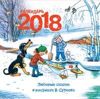 """Календарь настенный на 2018 год """"Любимые сказки"""""""