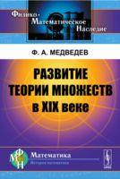 Развитие теории множеств в XIX веке (м)