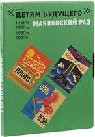 Маяковский раз. Комплект книг