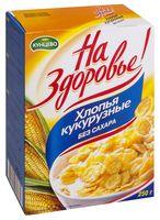 """Хлопья кукурузные """"На Здоровье! Без сахара"""" (250 г)"""
