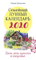 Семейный лунный календарь 2020. Дача, дом, красота и здоровье
