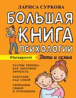 Большая книга психологии. Дети и семья