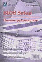 BIOS Setup. Полное руководство