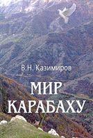 Мир Карабаху