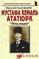 "Мустафа Кемаль Ататюрк. ""Отец нации"""