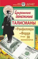 Секретные денежные талисманы Рокфеллера, Форда и еще 38 миллионеров