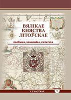 Вялікае Княства Літоўскае. Палітыка, эканоміка, культура. У двух частках. Частка 1