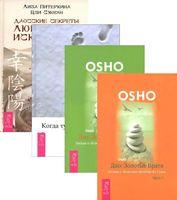 Дао (комплект из 4-х книг)
