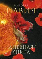 Дневная книга
