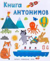 Книга антонимов