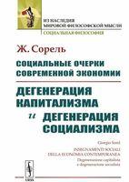 Социальные очерки современной экономии. Дегенерация капитализма и дегенерация социализма