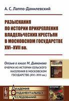 Разыскания по истории прикрепления владельческих крестьян в Московском государстве XVI-XVII вв.