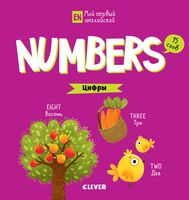 Numbers. Цифры
